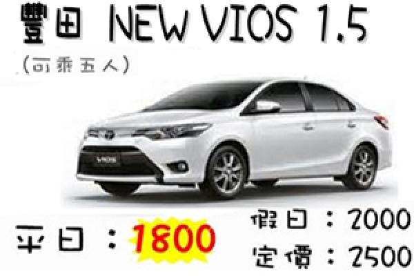 豐田NEW VIOS